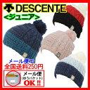 【1点までメール便可】【40%OFF!】 デサント 【DESCENTE】 Jr ジュニア ニットキャップ KNIT CAP スキーニット帽子 DKC5231J ...