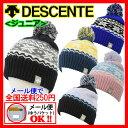 【1点までメール便可】【40%OFF!】 デサント 【DESCENTE】 Jr ジュニア ニットキャップ KNIT CAP スキーニット帽子 DKC5235J ...