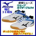 【30%OFF!】ミズノ【MIZUNO】卓球シューズ ウエー...
