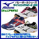 【41%OFF!】 ミズノ 【MIZUNO】 Jr ジュニア用 バレーボールシューズ ライトニングス