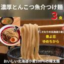 有名店 送料無料!濃厚とんこつ魚介つけめん おいしい北海道小麦100%の極太麺【