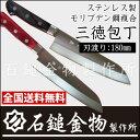 【送料無料】ステンレス製シンプルモリブデン鋼複合 三徳包丁 刃渡り180m 楽天スー