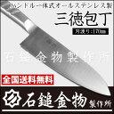 【送料無料】ハンドル一体式オールステンレス製三徳包丁 三徳包...