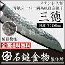 【送料無料】ステンレス製割込み青紙スーパー鋼入り槌目高級複合包丁 三徳包丁 180mm