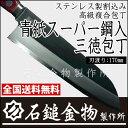 【送料無料】ステンレス製割込み青紙スーパー鋼入り高級複合包丁 三徳包丁 170mm 安来