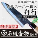 包丁 送料無料 本格黒打ち青紙スーパー鋼入り舟行包丁 刃渡り165mm 青紙スーパー鋼