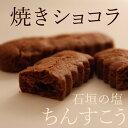 焼きショコラ 石垣の塩ちんすこう 石垣島 沖縄 特産品 お菓子 石垣の塩