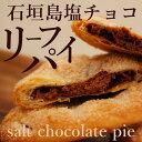 石垣島塩チョコリーフパイ味 3箱セット 石垣島 沖縄 沖縄土産 お土産 おみやげ
