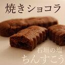 焼きショコラ 石垣の塩ちんすこう 5箱セット 石垣島 沖縄 特産品 お菓子 石垣の