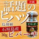 ピパーチ 大 30g 石垣島 沖縄 特産品 通販 沖縄土産 お土産