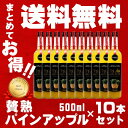 贅熟パインアップル 100% 500ml 10本セット 石垣島 沖縄 パインジュース 特産品 お土産