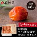 【紀州南高梅】うす塩味梅干[塩分8%]特大粒 木箱 1.5kg
