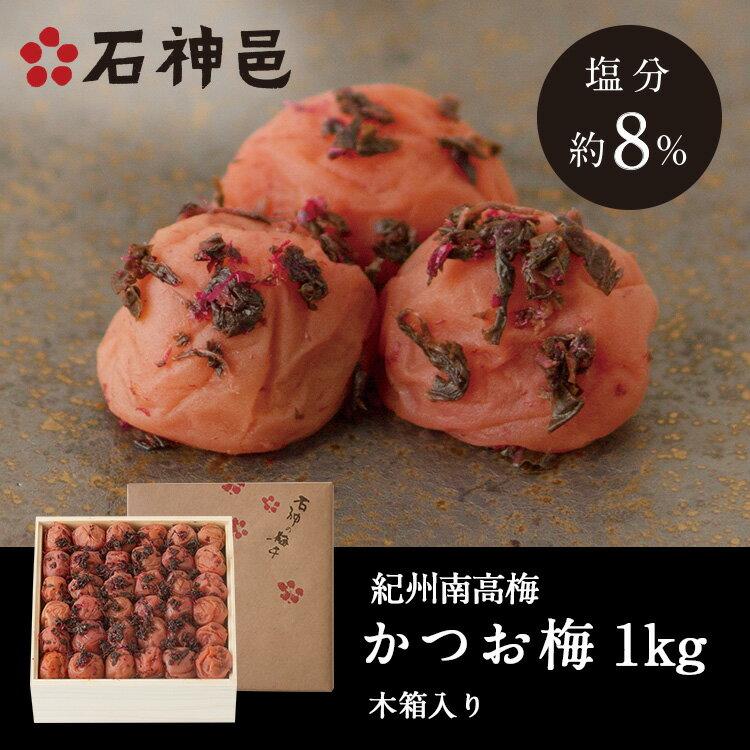 【紀州南高梅】かつお味梅[塩分8%] 木箱 1k...の商品画像