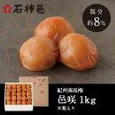 【紀州南高梅】邑咲(むらさき)[塩分8%] 木箱 1kg【梅...