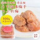 【紀州南高梅】【送料無料】うす塩味梅干 つぶれ梅 [塩分8%] 1kg(500g×2)【つぶれ