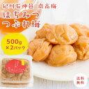【紀州南高梅】【送料無料】はちみつ 味 つぶれ梅 [塩分5%] 1kg(500g×2)【つぶれ