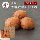 ショッピング梅干し 香壌栽培の白干梅 木箱 1kg