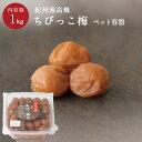 ちびっこ梅 [塩分8%] PET容器 1kg梅干し 梅干 漬物 石神邑 紀州 南高梅 お弁当 おにぎり 子供