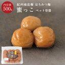 蜜っこ(はちみつ梅)[塩分5%]ペット容器 500g梅干し 梅干 漬物 石神邑