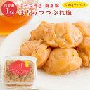 【送料込】紀州南高梅 はちみつ 味 つぶれ梅1kg [塩分5%] (500g×2