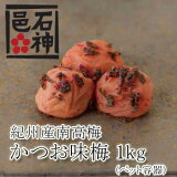 【紀州南高梅】 かつお味梅 (塩分8%)ペット容器 1kg 【紀州産 梅干】