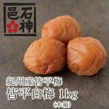 【紀州南高梅】皆平白梅 (塩分20%) 木箱 1kg 【紀州産梅干 ギフト】