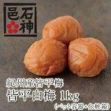 【紀州南高梅】 皆平白梅 (塩分20%)ペット容器+化粧箱 1kg 【紀州産 梅干】
