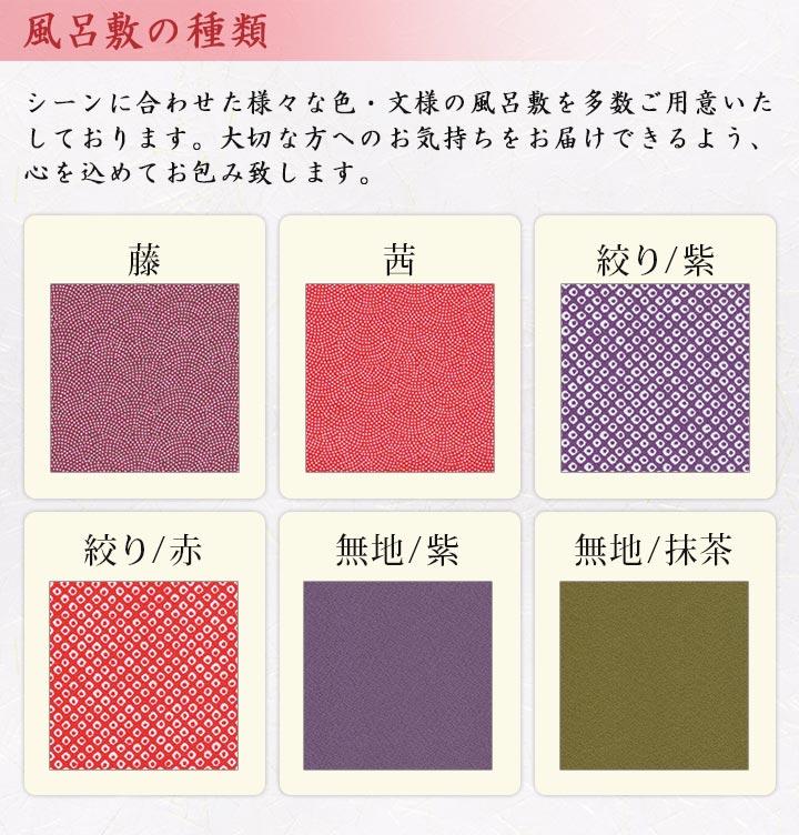 【美品百貨選べる風呂敷ラッピング
