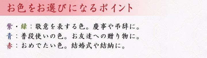 【美品百貨選べる風呂敷ラッピングの紹介画像2