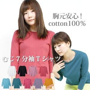 Tシャツ カットソー ファッション おしゃれ ハイミセスファッション