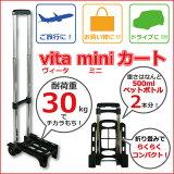 【vita(ヴィータ)】折りたたみ軽量ミニキャリーカート【コンパクト】【旅行】【買い物】【ショッピング】【キャンプ】【ドライブ】【荷物】【機内持ち込み】【10P27Sep14】