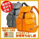 防災リュック ダブルポケット オレンジ/シルバー 35-50...