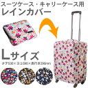 スーツケースカバー 柄物 レインカバー Lサイズ 雨カバー 【P11Sep16】