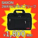 ビジネスバッグ【SAXON】5171モデル A4サイズ 就職活動 新生活 メンズ レディース リクルート【安さの限界に挑戦!】 …