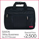 ビジネスバッグ【SAXON】5173モデル A4サイズ 就職活動 新生活 メンズ レディース リクルート【安さの限界に挑戦!】 ギフト 【P11Sep16】