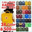 リュックサック【FJALL RAVEN(フェールラーベン)】Kanken 2Way 16L bag 23510 34カラー カンケン バッグ デイパック バックパック メンズ レディース ママ 正規品 ギフト 【P11Sep16】