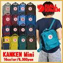 リュックサック【FJALL RAVEN(フェールラーベン)】Kanken Mini 7L bag 23561 16カラー カンケン バッグ ミニ 親子 デイパッ...