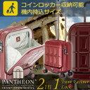スーツケース PANTHEON Mini 21L(1〜2泊)機内持込サイズ海外旅行 国内旅行 送料無料 【P11Sep16】【ss_coupon】【ss_10p】