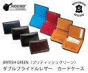 カードケース*【BRITISH GREEN(ブリティッシュグリーン)】ダブルブライドルレザー カードケース 名刺入れ*名入れ無料 定期ケース メンズ