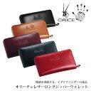 ORICE 長財布 メンズ ラウンドファスナー 全5色 1121 【19cl】