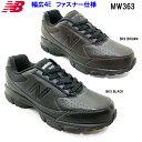 new balance ニューバランス MW363 BK3/BR3メンズ スニーカー 靴 シューズ ウォーキング スポーツ デイリー ファスナー 幅広 4E ワイドラスト 男性 紳士 男子