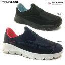 ダンロップ リラフィット 308 RF308 DUNLOP RELAFIT レディース スニーカー 靴 シューズ ソフト フレックス 屈曲性 軽量 幅広 4E 撥水 快適 コンフォートシューズ スリッポンタイプ 女性 婦人