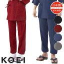 作務衣 和甚平 パンツ 日本製 K2310 飲食店 フード ユニフォーム 全4色 男女兼用 KOEI...