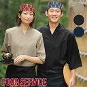 作務衣 (上衣) [男女兼用] SBLU-1702 飲食店 フード ユニフォーム 全3色 和食 和風...