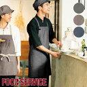 胸当てエプロン [男女兼用] SBPU-1817 飲食店 フード ユニフォーム スタイリッシュ カフ...