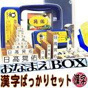 おなまえBOX漢字ばっかりセット ◎ 進級したらやっぱり漢字! 漢字スーパーセット アイロン不要油性スタンプ台 選べる…