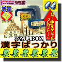 おなまえBOX漢字ばっかりセット ◎ 進級したらやっぱり漢字! 漢字スーパーセット 布用白インク ア
