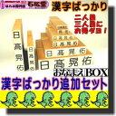 おなまえBOX漢字追加用おなまえゴム印 ◇ 漢字ばっかり追加セット 進級したらやっぱり漢字! 二人目