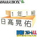 漢字横書き フルネーム LLサイズ(縦10mm×横55mm)  青ゴム ゴム印 バラ売り お名前スタンプ / おなまえスタンプ入園入学のおなまえ怪獣退治 おなまえBOXシリーズ単品