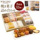 焼き菓子詰め合わせ DS−G 送料無料通販限定 お取り寄せ ...